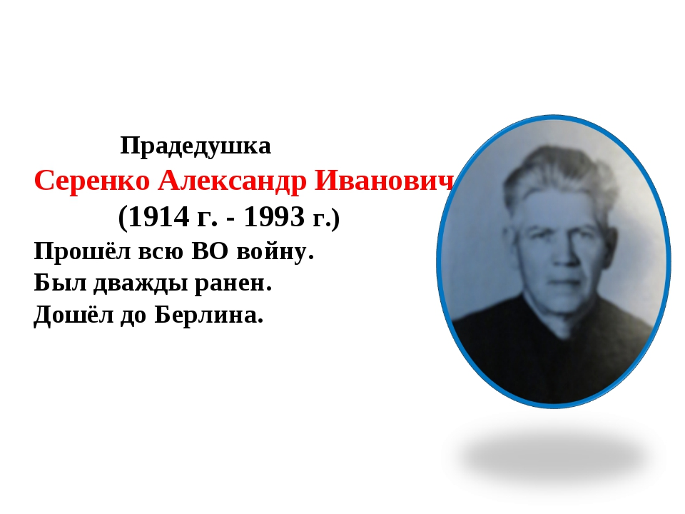 Прадедушка Серенко Александр Иванович (1914 г. - 1993 г.) Прошёл всю ВО войн...