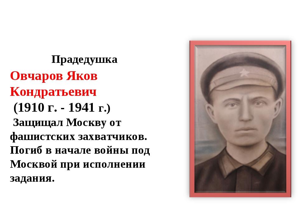 Прадедушка Овчаров Яков Кондратьевич (1910 г. - 1941 г.) Защищал Москву от ф...