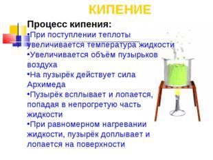 КИПЕНИЕ Процесс кипения: При поступлении теплоты увеличивается температура жи