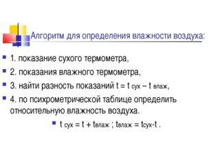Алгоритм для определения влажности воздуха: 1. показание сухого термометра, 2