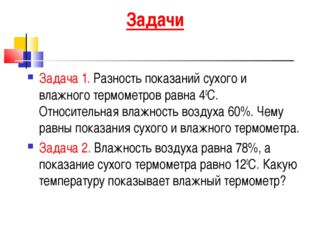 Задачи Задача 1. Разность показаний сухого и влажного термометров равна 40С.