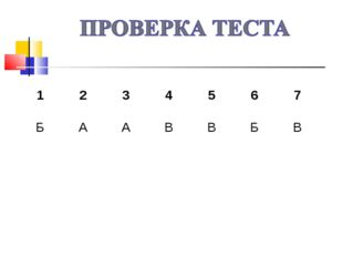 1234567 БААВВБВ