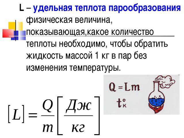 L – удельная теплота парообразования физическая величина, показывающая,какое...