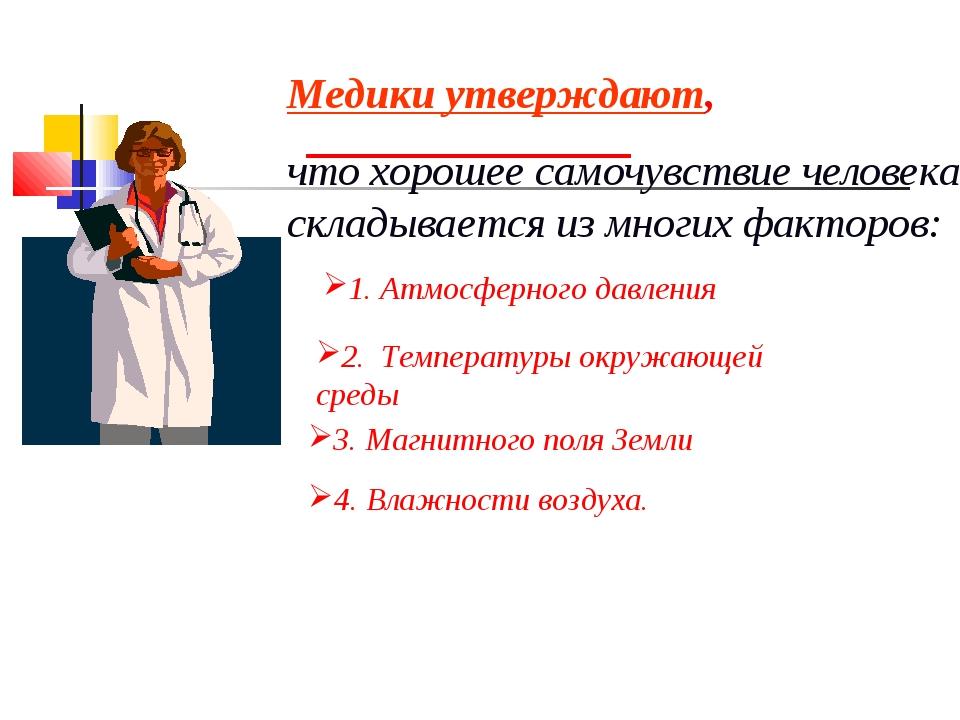 Медики утверждают, что хорошее самочувствие человека складывается из многих ф...