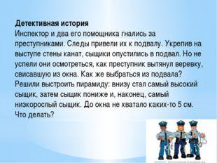 Детективная история Инспектор и два его помощника гнались за преступниками.