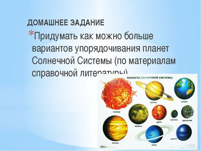 ДОМАШНЕЕ ЗАДАНИЕ Придумать как можно больше вариантов упорядочивания планет...