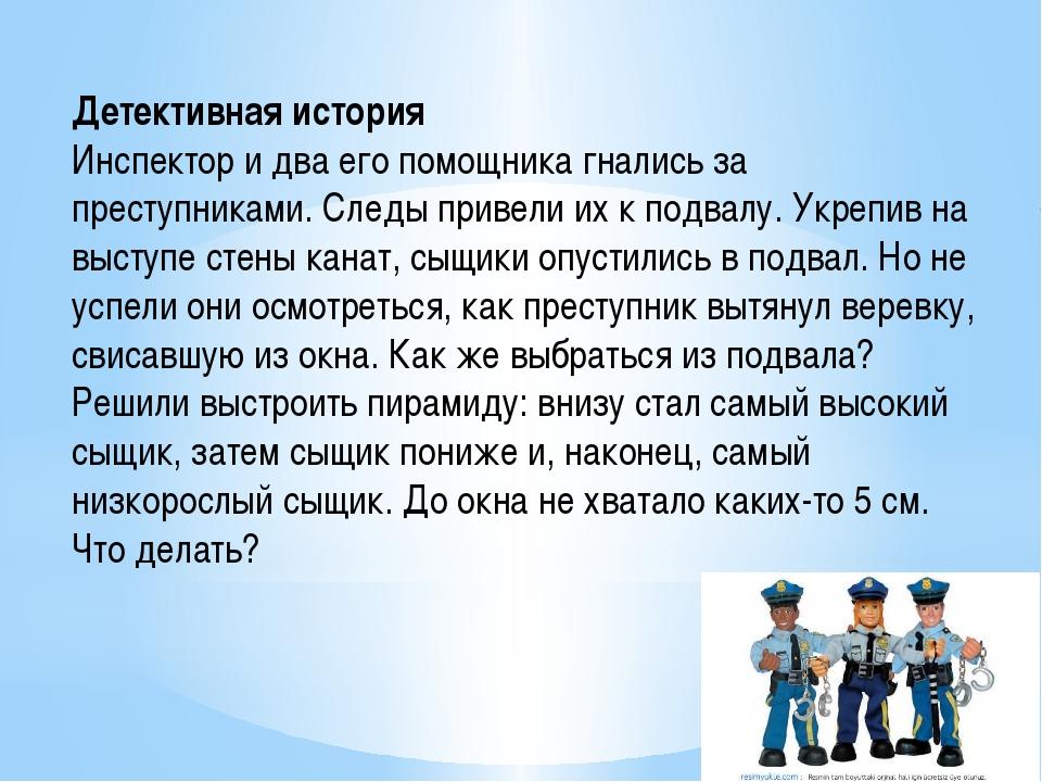 Детективная история Инспектор и два его помощника гнались за преступниками....