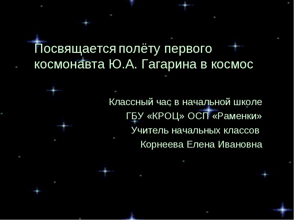 Классный час в начальной школе ГБУ «КРОЦ» ОСП «Раменки» Учитель начальных кла...