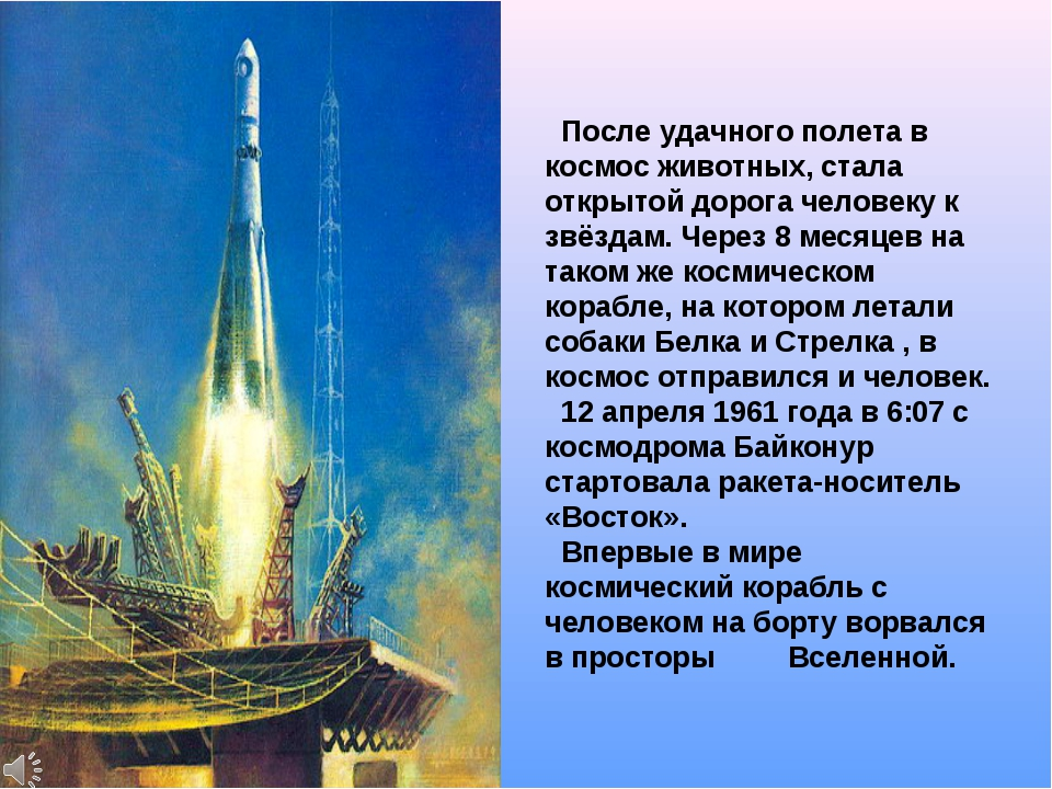 После удачного полета в космос животных, стала открытой дорога человеку к зв...