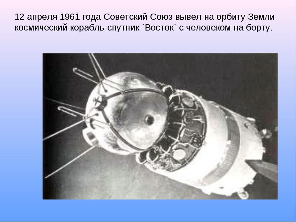 12 апреля 1961 года Советский Союз вывел на орбиту Земли космический корабль-...