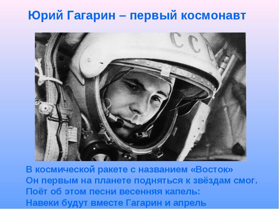 Юрий Гагарин – первый космонавт В космической ракете с названием «Восток» Он...