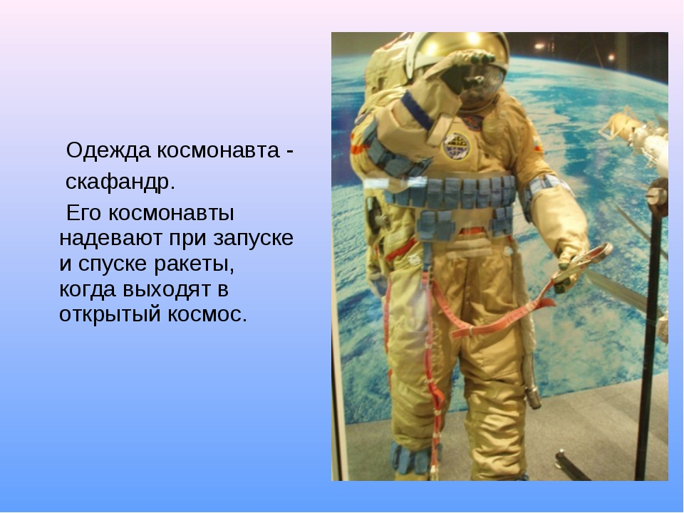 Одежда космонавта - скафандр. Его космонавты надевают при запуске и спуске р...