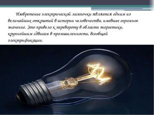 Изобретение электрической лампочки является одним из величайших открытий в и