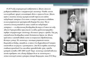 В 1879 году американский изобретатель Эдисон занялся усовершенствованием эле