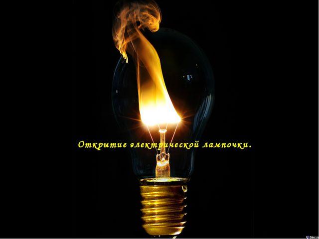 Открытие электрической лампочки.