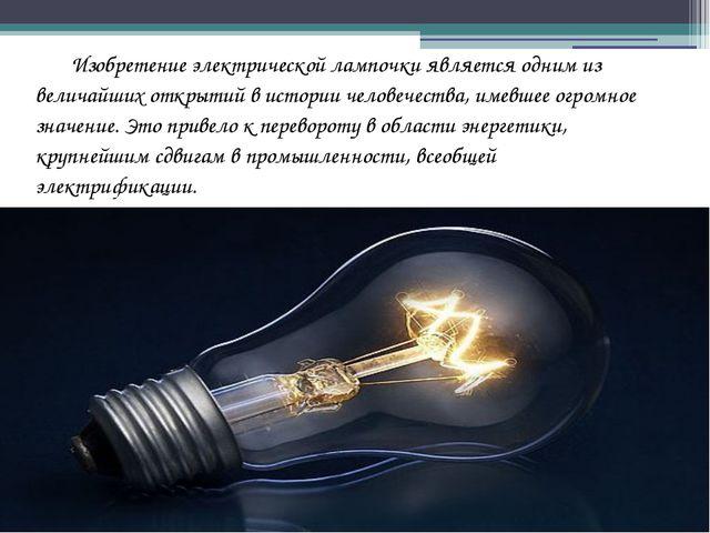 Изобретение электрической лампочки является одним из величайших открытий в и...