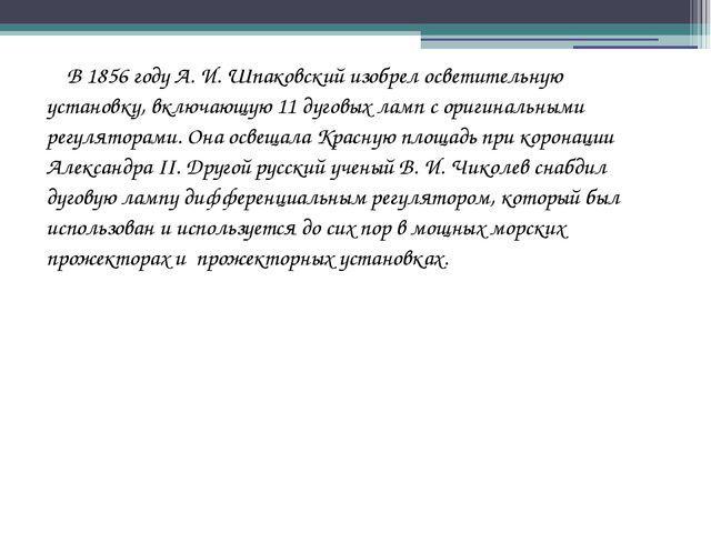 В 1856 году А. И. Шпаковский изобрел осветительную установку, включающую 11...