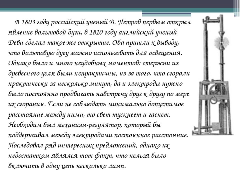 В 1803 году российский ученый В. Петров первым открыл явление вольтовой дуги...