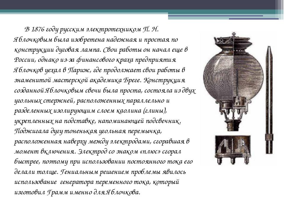 В 1876 году русским электротехником П. Н. Яблочковым была изобретена надежна...