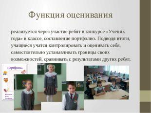 Функция оценивания реализуется через участие ребят в конкурсе «Ученик года» в