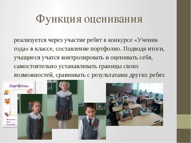 Функция оценивания реализуется через участие ребят в конкурсе «Ученик года» в...