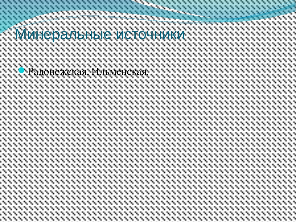 Минеральные источники Радонежская, Ильменская.