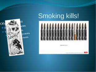 Smoking kills!