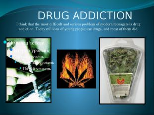 DRUG ADDICTION I think that the most difficult and serious problem of modern
