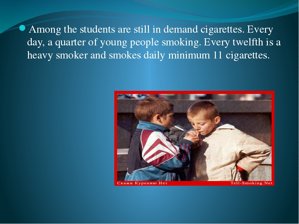 Among the students are still in demand cigarettes. Every day, a quarter of yo...