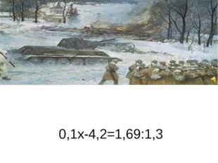 0,1х-4,2=1,69:1,3