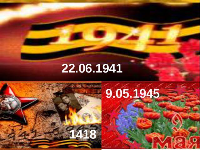 22.06.1941 1418 9.05.1945