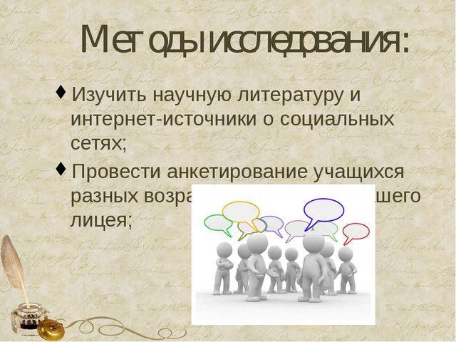 Методы исследования: Изучить научную литературу и интернет-источники о социа...
