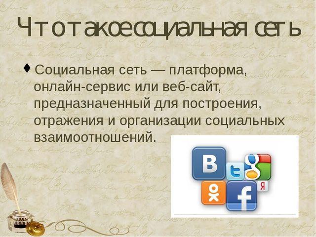 Социальная сеть — платформа, онлайн-сервис или веб-сайт, предназначенный для...