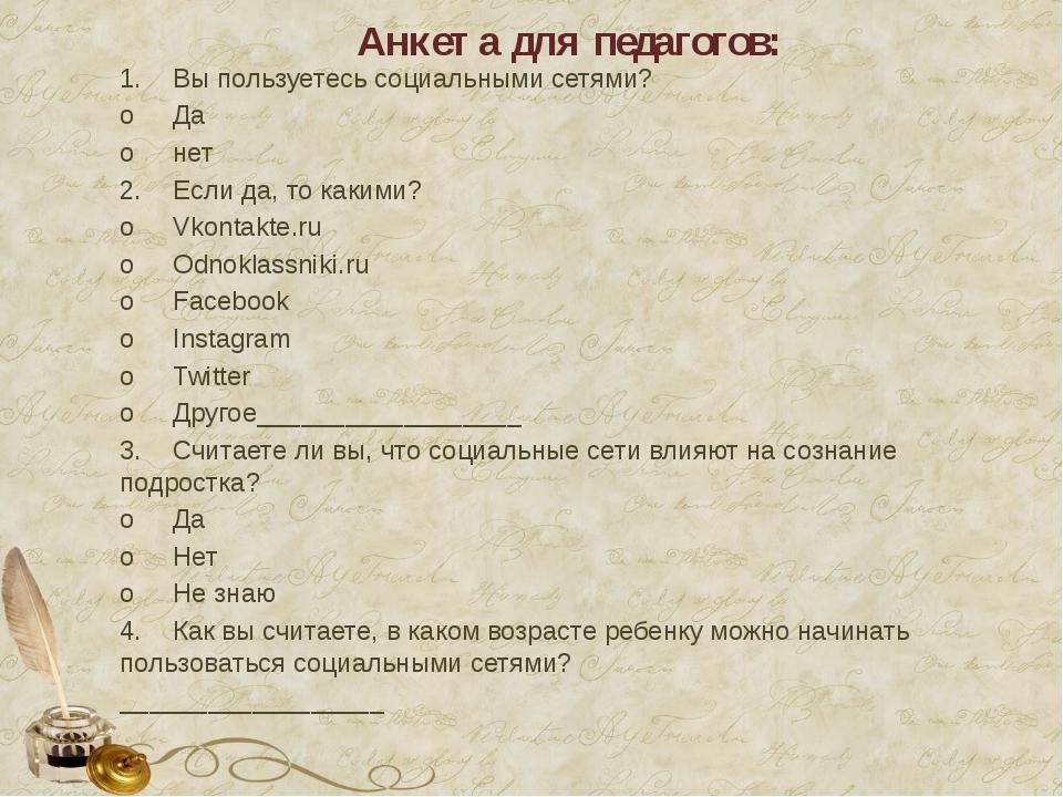 Анкета для педагогов: 1.Вы пользуетесь социальными сетями? oДа oнет 2.Есл...