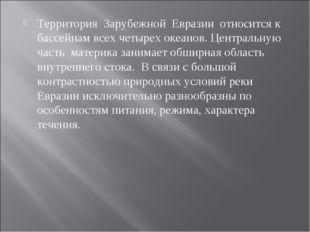 Территория Зарубежной Евразии относится к бассейнам всех четырех океанов. Цен