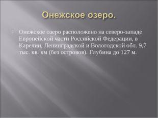 Онежское озеро расположено на северо-западе Европейской части Российской Феде