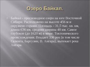 Байкал - пресноводное озеро на юге Восточной Сибири. Расположено на высоте 45