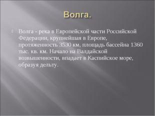 Волга - река в Европейской части Российской Федерации, крупнейшая в Европе, п
