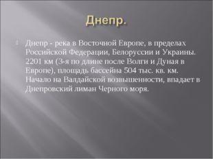 Днепр - река в Восточной Европе, в пределах Российской Федерации, Белоруссии