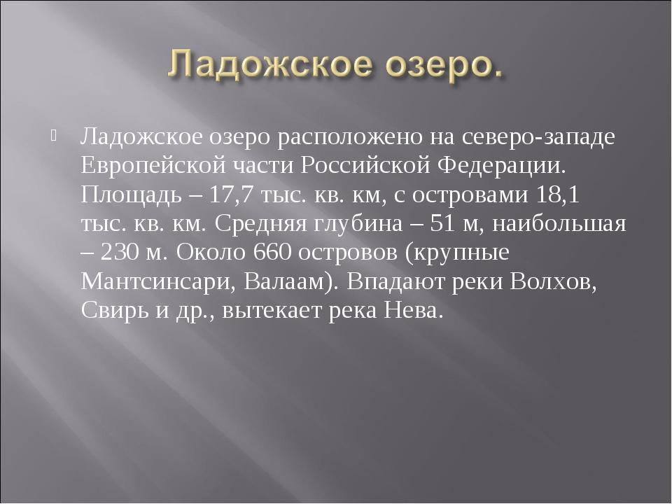 Ладожское озеро расположено на северо-западе Европейской части Российской Фед...