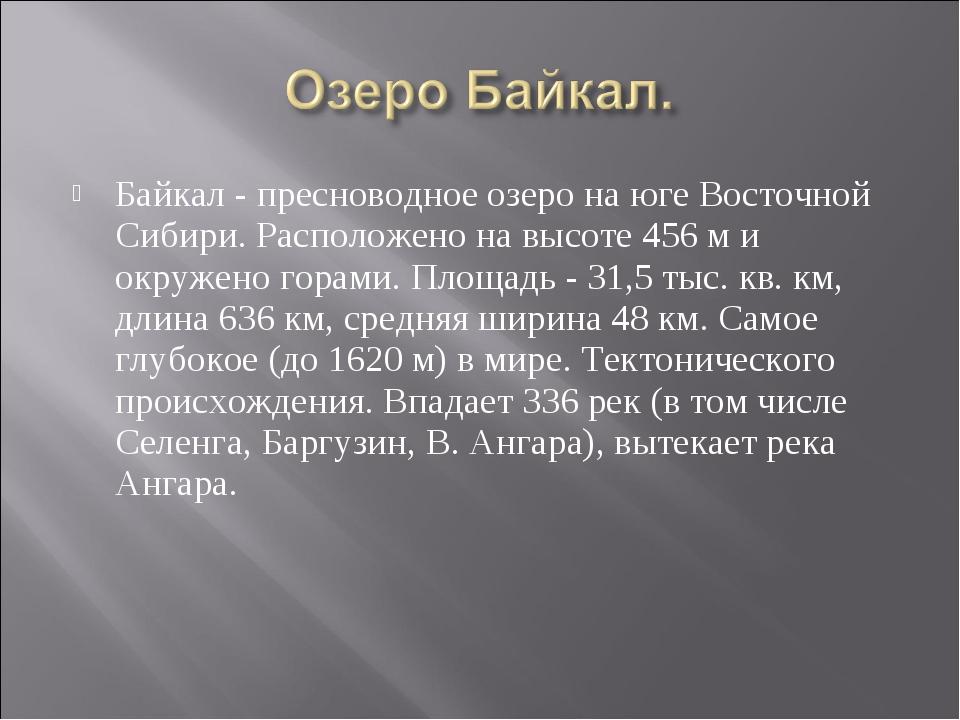 Байкал - пресноводное озеро на юге Восточной Сибири. Расположено на высоте 45...