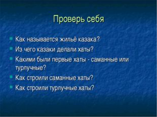 Проверь себя Как называется жильё казака? Из чего казаки делали хаты? Какими