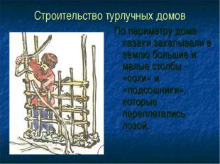 Строительство турлучных домов По периметру дома казаки закапывали в землю бол