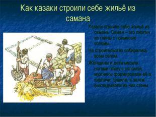 Как казаки строили себе жильё из самана Казаки строили себе жильё из самана.