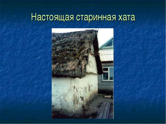 Настоящая старинная хата
