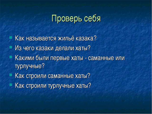 Проверь себя Как называется жильё казака? Из чего казаки делали хаты? Какими...
