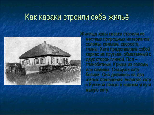 Жилища-хаты казаки строили из местных природных материалов: соломы, камыша, х...