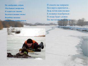 На замёрзших озёрах Лёд бывает непрочен, И ходить по такому Безответственно о