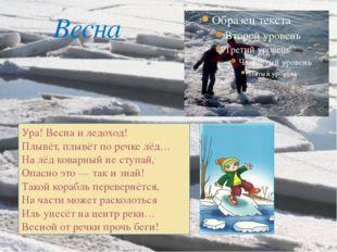 Весна Ура! Весна и ледоход! Плывёт, плывёт по речке лёд… На лёд коварный не