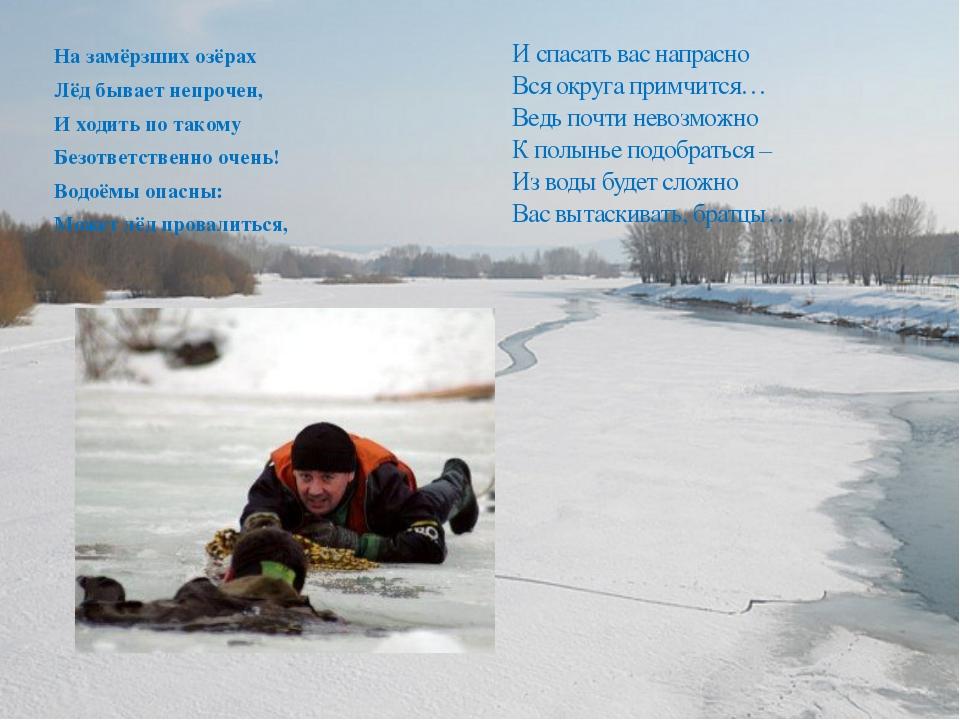 На замёрзших озёрах Лёд бывает непрочен, И ходить по такому Безответственно о...